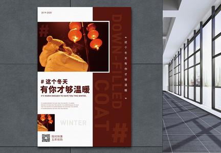羽绒服促销新春特惠海报图片