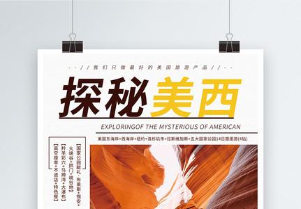 探秘美国西海岸旅游促销海报图片