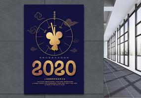 你好2020年鼠年海报图片