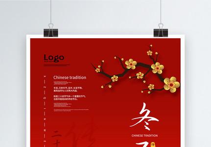 中式唯美24节气冬至海报图片