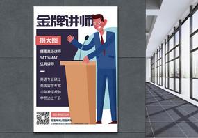 培训课讲师宣传海报图片