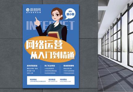 教育培训金牌讲师宣传海报图片
