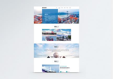 运输公司网站详情页图片
