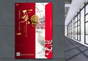 红色创意中国风大寒节气海报图片