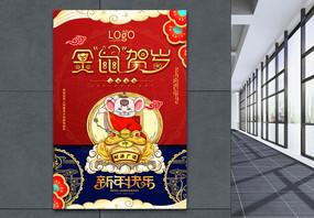 红蓝撞色中国风金鼠贺岁鼠年海报图片