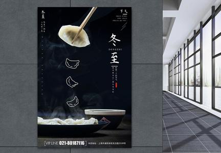 冬至吃水饺二十四节气海报图片