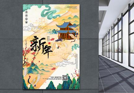 清新中国风新年海报图片