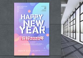 新年快乐英文版海报图片