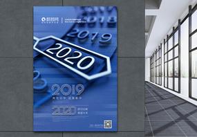 经典蓝再见2019迎接2020新年元旦海报图片