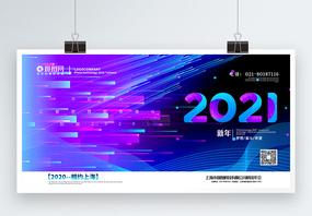 科技线条2020企业年会宣传展板图片