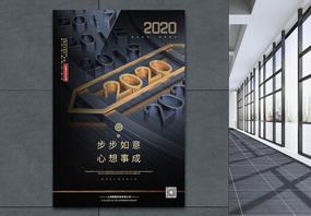 大气黑金跨越2020新年海报图片