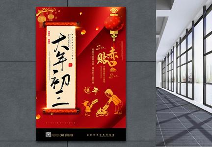 红黑大气大年初三贴赤口年俗系列海报图片
