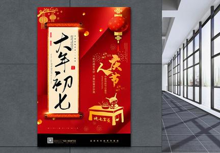 红黑大气大年初七人庆节年俗系列海报图片