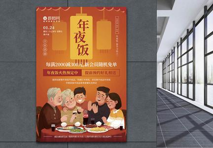 年夜饭预订宣传海报图片
