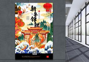 复古国潮中国风新年锦鲤海报图片