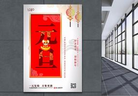 白色中国风元旦新年海报图片