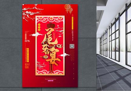 红色喜庆尾牙宴美食预订促销海报图片
