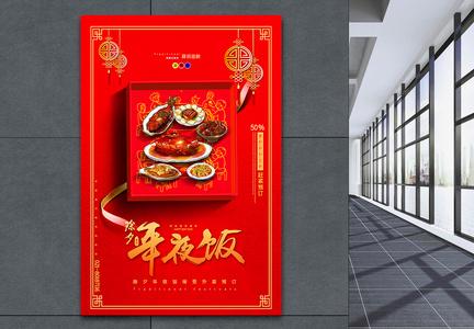 红色喜庆除夕年夜饭美食促销海报图片