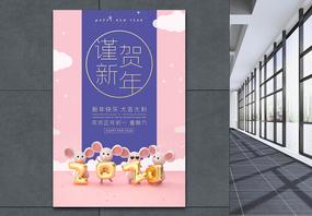 2020鼠年大吉清新可爱海报图片