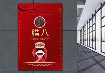 简约喜庆腊八节海报图片
