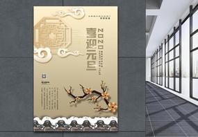 新中式简约元旦快乐海报图片
