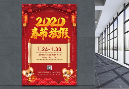 2020春节放假通知宣传海报图片