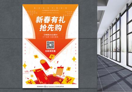 新春有礼抢先购促销海报图片