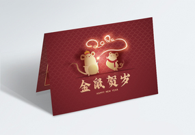 红色喜庆金鼠贺岁贺卡模板图片