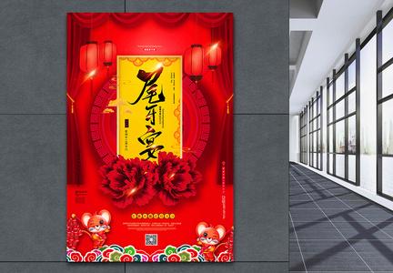 红色简洁尾牙宴节日海报图片