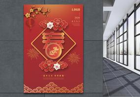 2020鼠年大吉春节海报图片