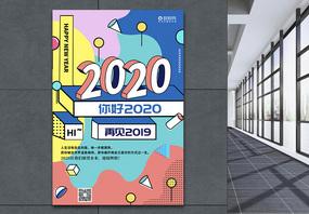 时尚彩色你好2020海报图片