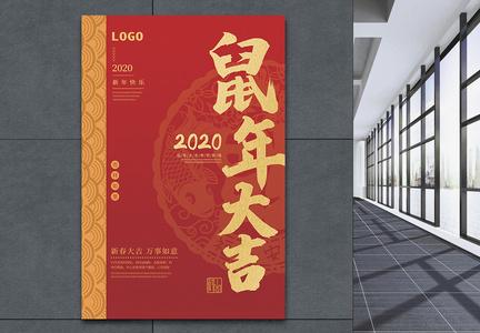 2020鼠年大吉新春海报图片
