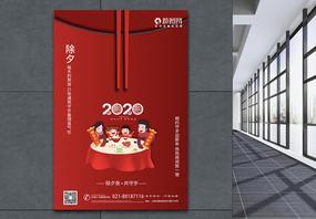 红色2020除夕团圆饭鼠年海报图片