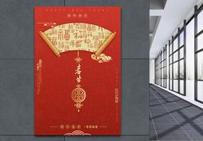 春节鼠年海报图片