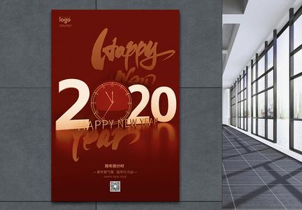 2020跨年元旦宣传海报图片