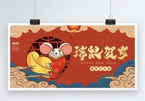喜庆红色福鼠贺岁新年展板图片