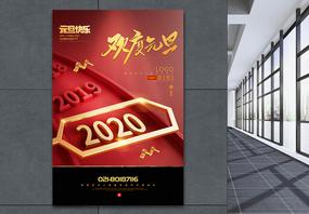 红黑大气2020元旦海报图片