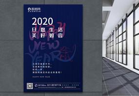 蓝色高端2020鼠年海报图片