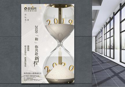简约大气2020元旦鼠年海报图片