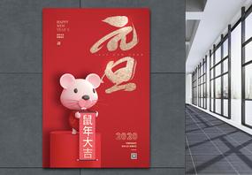 2020鼠年元旦宣传海报图片