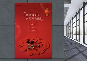 中国红元旦海报图片