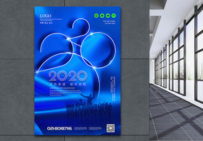 经典蓝色2020主题海报图片