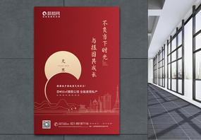 红色大气2020鼠年元旦海报图片