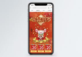 金属贺岁年货节促销淘宝手机端模板图片