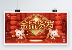 立体新年金鼠贺岁展板图片