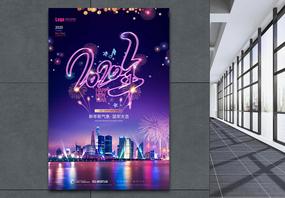 璀璨烟花2020新年海报图片