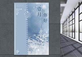 冬季雪景一月你好海报图片