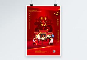 红色微距幸福新年海报图片