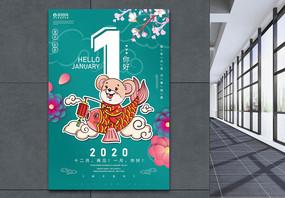 简约2020鼠年一月你好海报图片