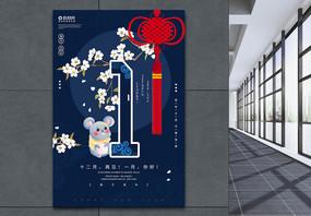 简约蓝色2020鼠年一月你好海报图片